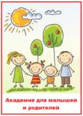 Академия для малышей и родителей